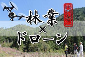 林業×ドローン実践セミナー